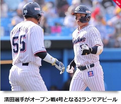 濱田2ラン